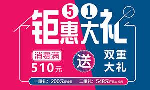 51劳动节护肤品促销海报矢量素材