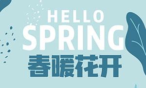 小清新主题春季促销海报PSD源文件