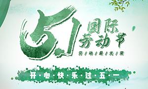51国际劳动节主题海报PSD素材