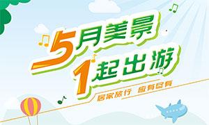 51劳动节旅游宣传单设计PSD素材