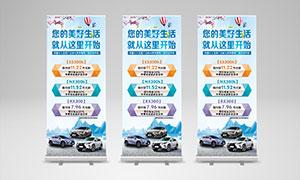 雷克萨斯汽车活动易拉宝设计PSD素材