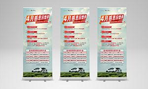 雷克萨斯汽车4月活动展架设计PSD素材