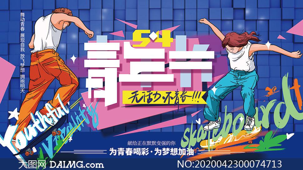 54青年節活動宣傳展板設計PSD素材