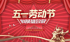 51劳动节向英雄致敬宣传海报PSD素材