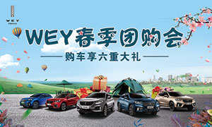 WEY汽车春季团购会活动海报PSD素材
