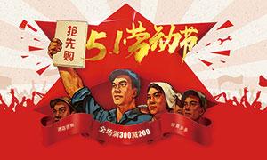 51劳动节抢先购活动海报PSD素材