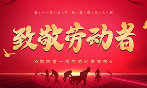 51致敬劳动人民主题海报设计PSD素材