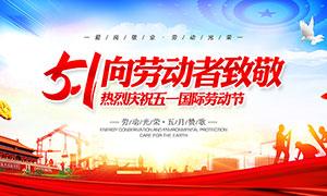 热烈庆祝五一劳动节宣传海报PSD素材