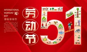 创意51劳动节宣传展板设计PSD素材