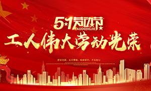 51劳动节喜庆海报设计PSD模板