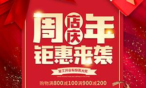 周年店庆钜惠宣传单设计PSD素材