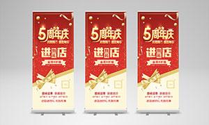 5周年庆活动易拉宝设计PSD素材