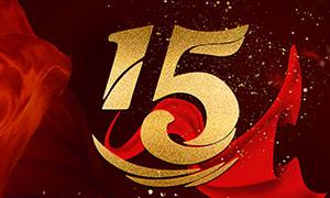 15周年庆活动宣传单设计PSD素材