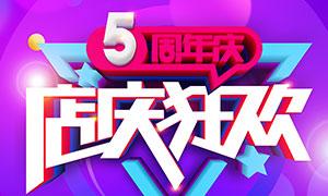 5周年店庆狂欢宣传海报PSD素材