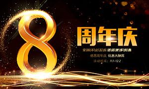 8周年庆典促销海报设计PSD源文件