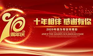 企业十周年庆海报设计PSD素材