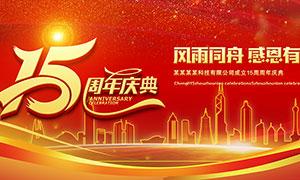 公司15周年庆典宣传海报PSD素材