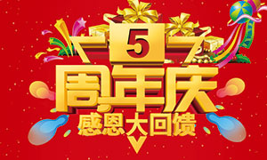 5周年庆感恩大回馈海报设计PSD素材