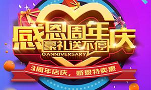 商场3周年庆感恩特卖海报设计PSD素材