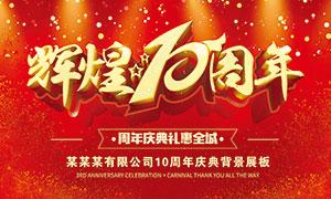 企业十周年庆典背景板设计PSD素材