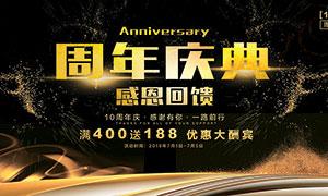 商场10周年庆优惠大酬宾海报PSD素材