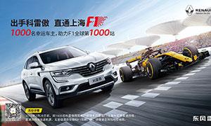 雷诺科雷傲直通上海F1横版海报PSD素材