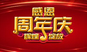 感恩周年庆喜庆海报设计PSD素材