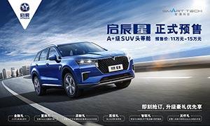 启辰星汽车预售海报设计PSD素材