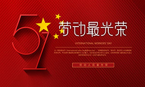 51劳动最光荣宣传单设计PSD素材