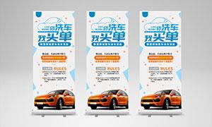 洗车店洗车优惠展架设计PSD素材
