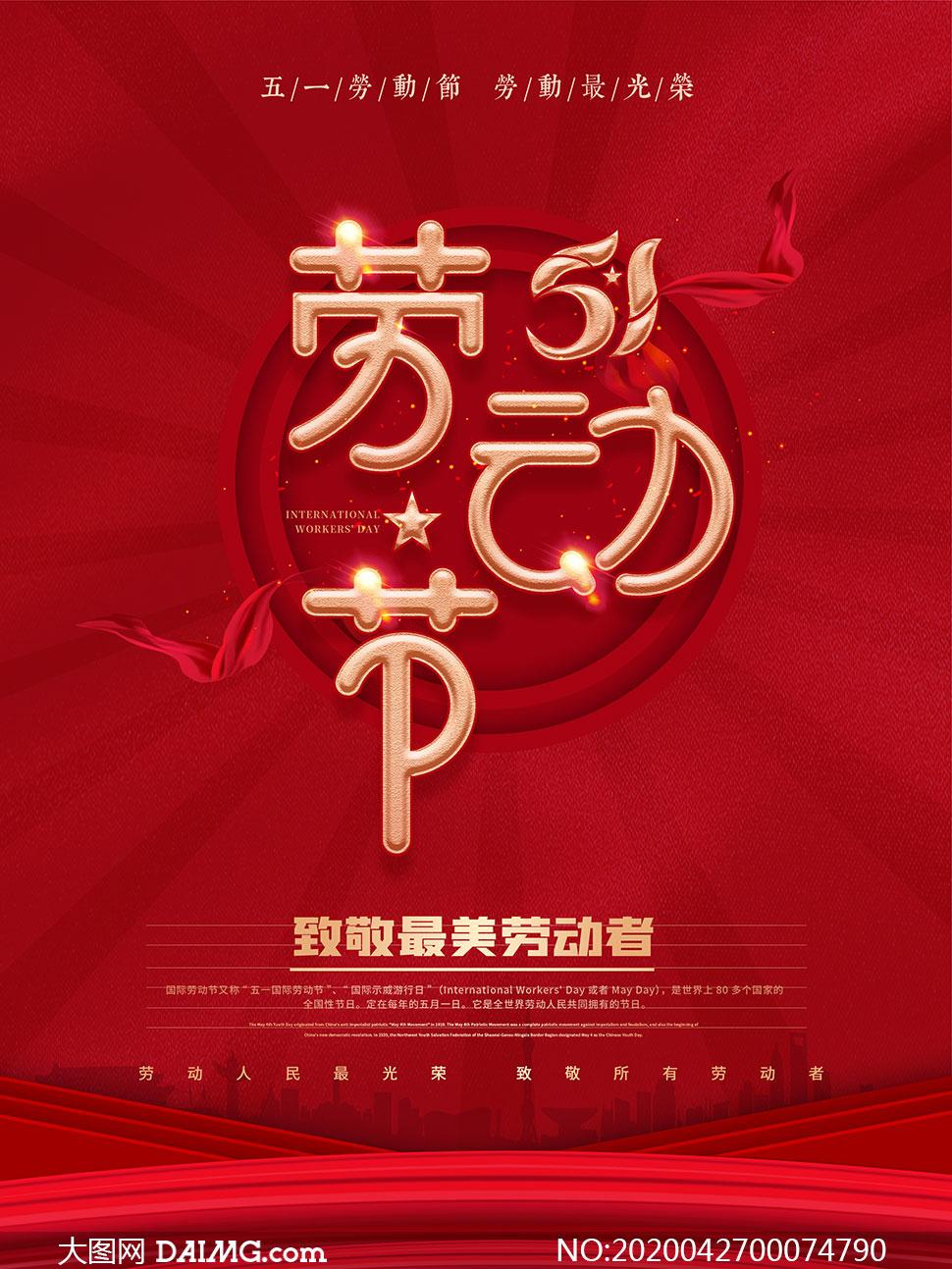 51劳动节致敬最美劳动者宣传海报设计