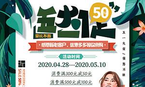 51劳动节大促活动宣传单PSD素材