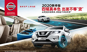 2020款奇骏4月传播KV促销海报PSD素材