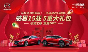 马自达4S店周年庆活动海报PSD素材