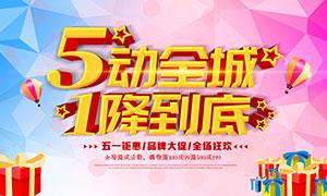 51劳动节品牌大促海报设计PSD素材
