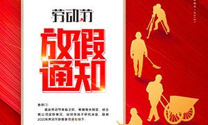 51劳动节企业放假通知公告PSD素材