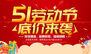 51劳动节品牌大促海报设计PSD源文件