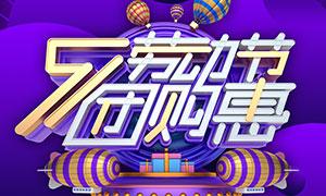 51劳动节团购活动宣传单PSD素材