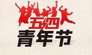 54青年節商場打折促銷海報PSD素材