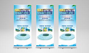 国际奥林匹克日宣传展架设计PSD素材