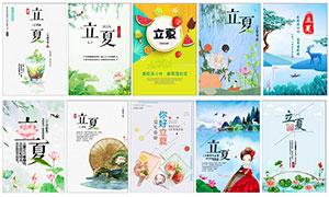 中国风立夏时节宣传海报设计矢量素材