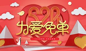520为爱免单活动海报设计PSD素材