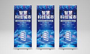 智慧科技城市宣传展架设计PSD素材