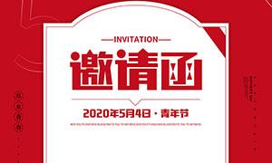 54青年节活动邀请函设计PSD素材