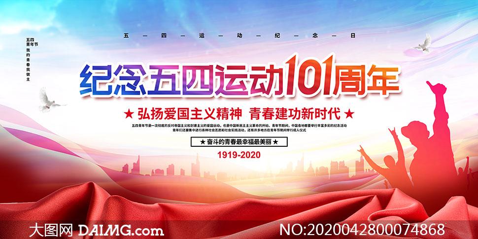 紀念五四運動101周年宣傳展板PSD素材