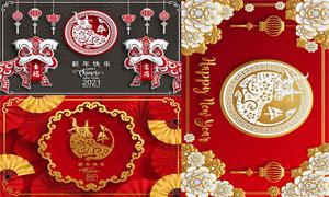 折扇灯笼等古典中国风牛年矢量素材