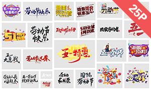 51劳动节艺术字设计免扣图片素材V3
