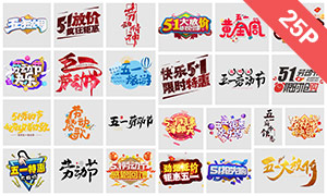 51劳动节艺术字设计免扣图片素材V5