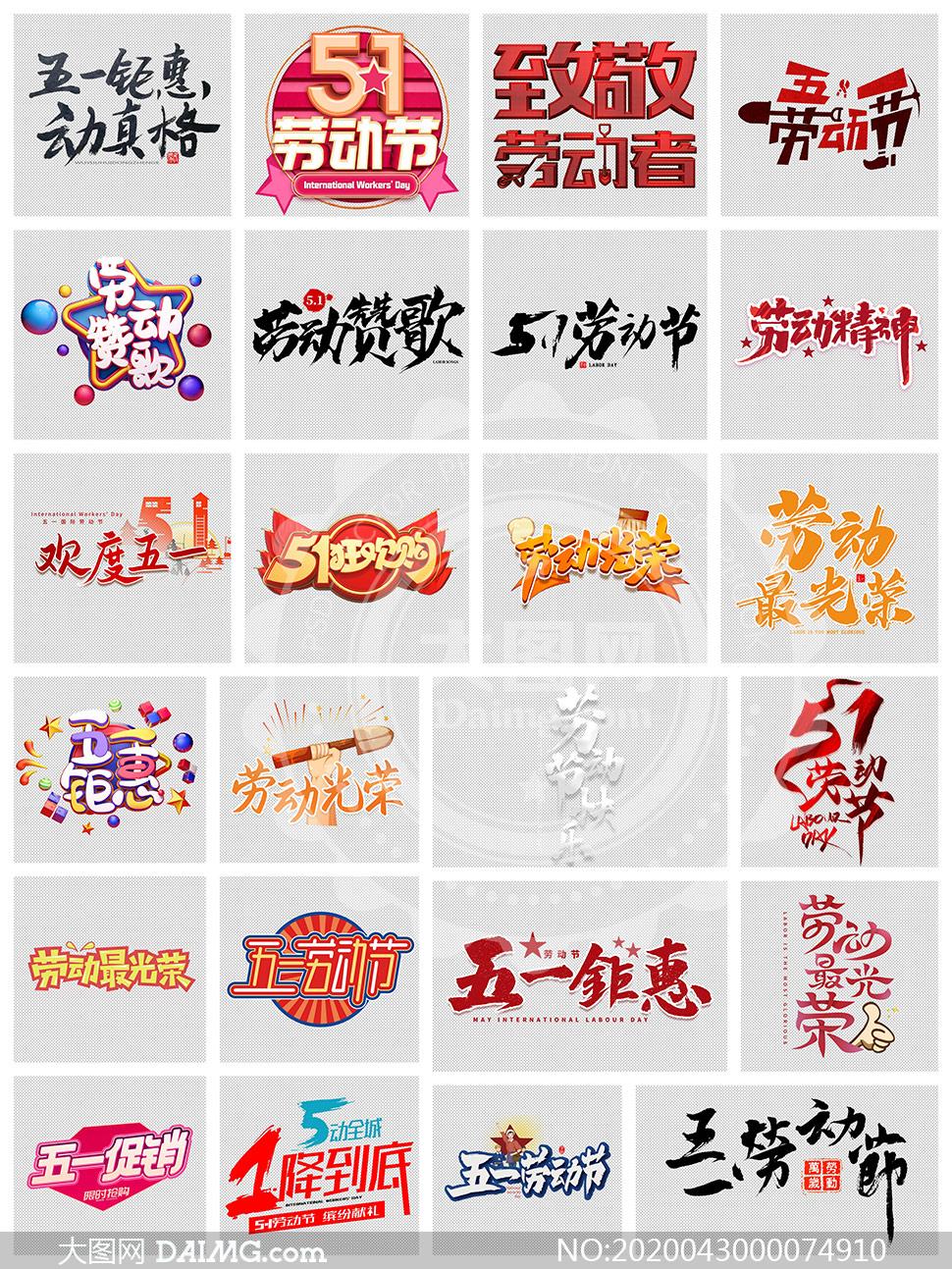 51劳动节艺术字设计免扣图片素材V6