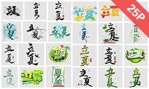 立夏艺术字设计免扣图片素材集合V3